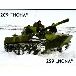 """Savaeigė artilerija 2S9 """"NONA"""""""