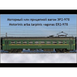 Motorinis vagonas ER2-978